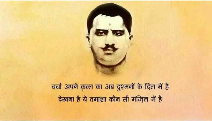 🌺 राम प्रसाद बिस्मिल जयंती - चर्चा अपने क़त्ल का अब दुश्मनों के दिल में है । देवना है ये तमाशा कौन सी मंजिल में है । - ShareChat