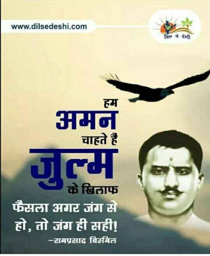 🌺 राम प्रसाद बिस्मिल जयंती - www . dilsedeshi . com दिल में देशी हम ज चाहते हैं जन्म ) के खिलाफ फैसला अगट जंग से हो , तो जंग ही सही - टामप्रसाद बिसमिल - ShareChat