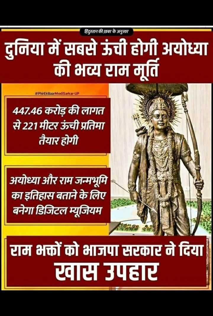 🙏राम मंदिर की ख़बरें - हिंदुस्तान की ख़बर के अनुसार दुनिया में सबसे ऊंची होगी अयोध्या की भव्य राम मूर्ति # PhirEkBaarModiSarkar - up 447 . 46 करोड़ की लागत से 221 मीटर ऊंची प्रतिमा तैयार होगी अयोध्या और राम जन्मभूमि का इतिहास बताने के लिए बनेगा डिजिटल म्यूजियम राम भक्तों को भाजपा सरकार ने दिया खास उपहार - ShareChat