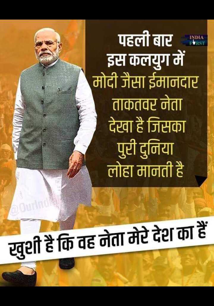 🙏राम मंदिर की ख़बरें - INDIA FIRST AWNDANNE पहली बार इस कलयुग में मोदी जैसा ईमानदार ताकतवर नेता देखा है जिसका पुरी दुनिया लोहा मानती है खुशी है कि वह नेता मेरे देश का हैं - ShareChat