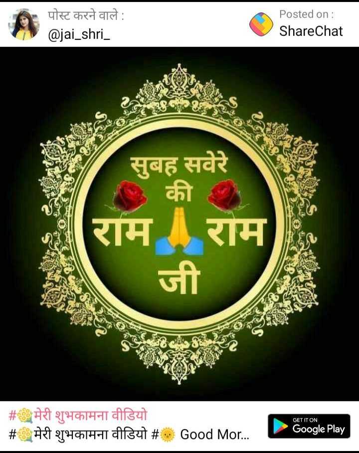 राम राम सा - पोस्ट करने वाले : @ jai _ shri _ Posted on : ShareChat AY सुबह सवेरे की राम राम जी 50 वर GET IT ON # मेरी शुभकामना वीडियो # मेरी शुभकामना वीडियो # Good Mor . . . . Google Play - ShareChat