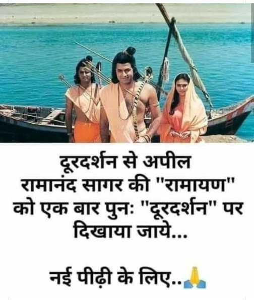 राम राम सा - दूरदर्शन से अपील रामानंद सागर की रामायण को एक बार पुनः दूरदर्शन पर दिखाया जाये . . . नई पीढ़ी के लिए . . - ShareChat