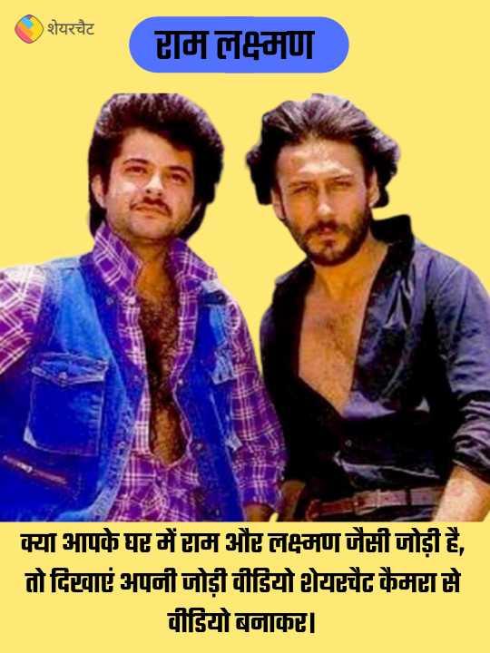 👬 राम लक्ष्मण - शेयरचैट राम लक्ष्मण क्या आपके घर में राम और लक्ष्मण जैसी जोड़ी है , तो दिखाएं अपनी जोड़ी वीडियो शेयरचैट कैमरा से वीडियो बनाकर - ShareChat