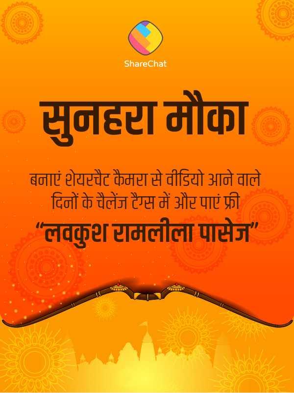 """🙏 रामायण एक्टिंग वीडियो: राम - ShareChat सुनहरा मौका बनाएं शेयरचैट कैमरा से वीडियो आने वाले दिनों के चैलेंज टैग्स में और पाएं फ्री """" लवकुश रामलीला पासेज - ShareChat"""