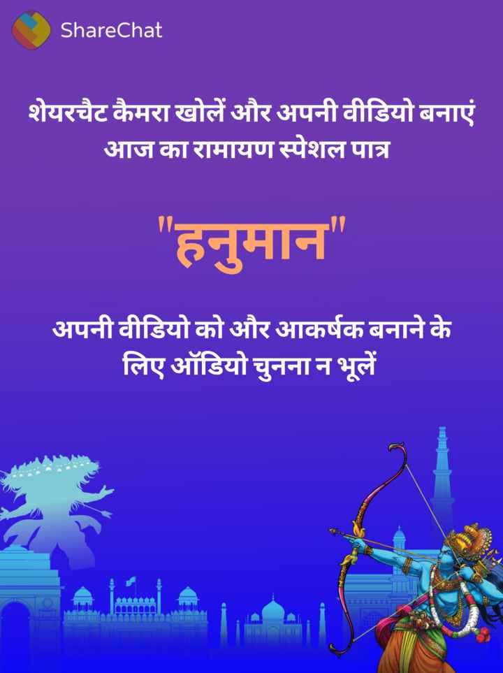 🙏 रामायण एक्टिंग वीडियो: हनुमान - ShareChat शेयरचैट कैमरा खोलें और अपनी वीडियो बनाएं आज का रामायण स्पेशल पात्र हनुमान अपनी वीडियो को और आकर्षक बनाने के लिए ऑडियो चुनना न भूलें PRO PRD H - ShareChat