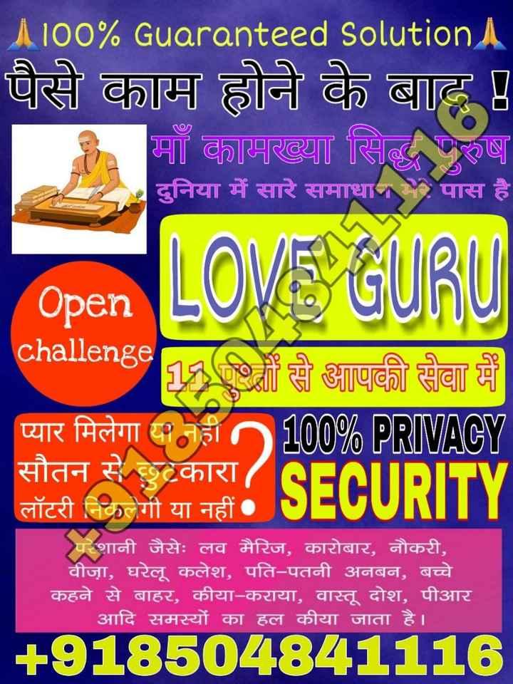 राशिफल - 1 100 % Guaranteed Solutiond पैसे काम होने के बाद में माँ कामाख्या कि दुनिया में सारे समाधान पास है Open LOVE GURU challenge स्त्रों से आपकी लेवा हैं प्यार मिलेगा या नहीं 5100 % PAGY सौतन से छुटकारा / HILY लॉटरी निकलेगी या नहीं परेशानी जैसेः लव मैरिज , कारोबार , नौकरी , वीजा , घरेलू कलेश , पति - पतनी अनबन , बच्चे कहने से बाहर , कीया - कराया , वास्तू दोश , पीआर   आदि समस्यों का हल कीया जाता है । - - 15 : 45 - ShareChat