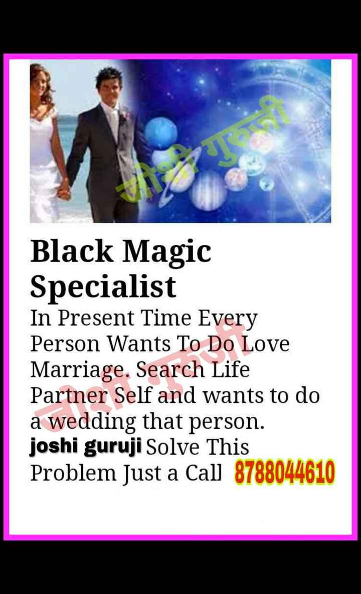 राशिफल - Black Magic Specialist In Present Time Every Person Wants To Do Love Marriage . Search Life Partner Self and wants to do a wedding that person . joshi guruji Solve This Problem Just a Call 8788044610 - ShareChat
