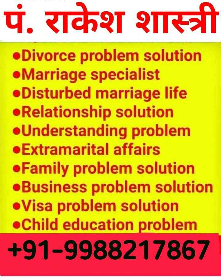 राशिफल - पं . राकेश शास्त्री Divorce problem solution . Marriage specialist Disturbed marriage life Relationship solution . Understanding problem •Extramarital affairs Family problem solution . Business problem solution . Visa problem solution Child education problem + 91 - 9988217867 - ShareChat