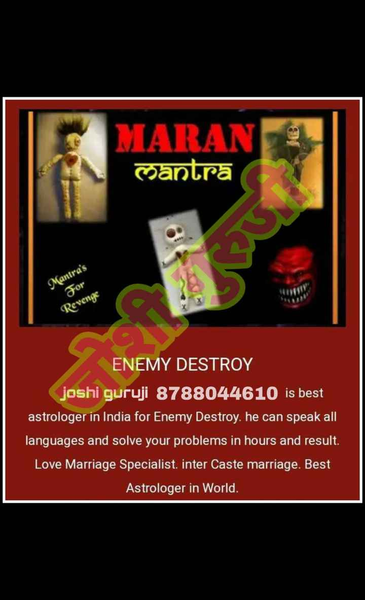 राशिफल - MARAN Qantra Mantra ' s For Revenge ENEMY DESTROY joshi guruji 8788044610 is best astrologer in India for Enemy Destroy , he can speak all languages and solve your problems in hours and result . Love Marriage Specialist . inter Caste marriage . Best Astrologer in World . - ShareChat