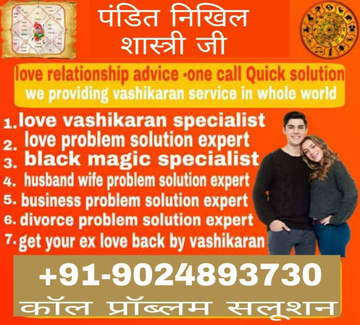 राशिफल - पंडित निखिल _ शास्त्री जी love relationship advice one call Quick solution we providing vashikaran service in whole world 1 . love vashikaran specialist 2 . love problem solution expert 3 . black magic specialist 4 . husband wife problem solution expert 5 . business problem solution expert 6 . divorce problem solution expert 7 . get your ex love back by vashikaran + 91 - 9024893730 कॉल प्रॉब्लम सलूशन - ShareChat