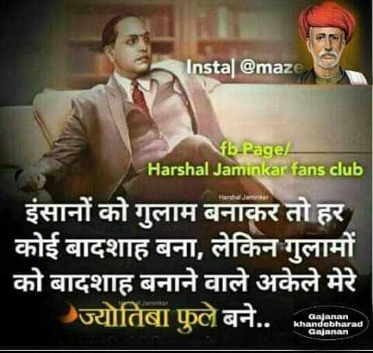 ⏱राष्ट्रवादी - Insta | @ maze Har Jamu E - 2age / Harshal Jaminkar fans club इंसानों को गुलाम बनाकर तो हर कोई बादशाह बना , लेकिन गुलामों को बादशाह बनाने वाले अकेले मेरे ज्योतिबा फुले बने . . Gajanan khandobharad Gajanan - ShareChat