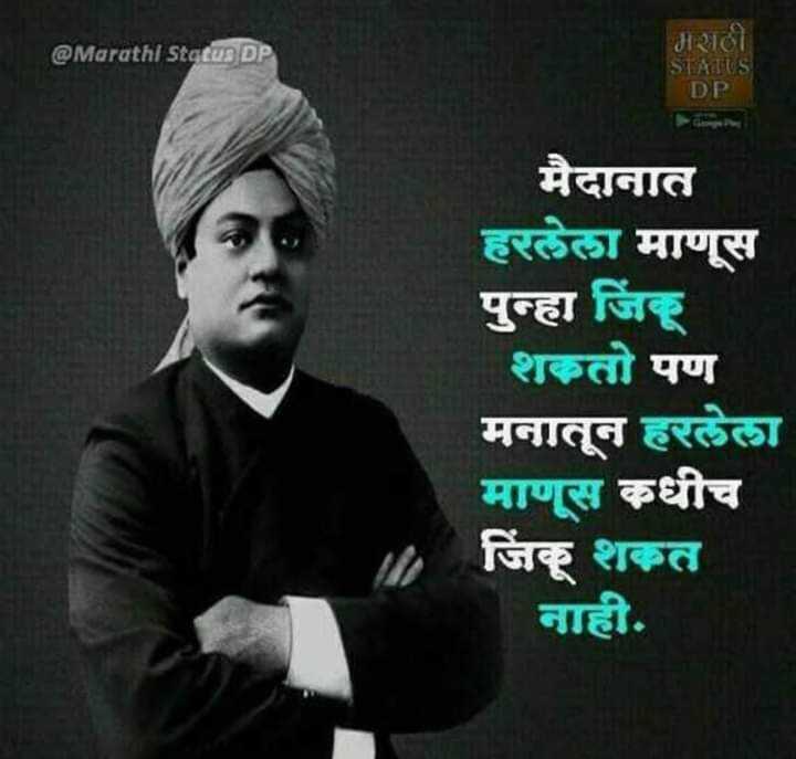 ⏱राष्ट्रवादी - @ Marathi Statua DP शी STATUS DP मैदानात हरलेला माणूस पुन्हा जिंकू शकतो पण मनातून हरलेला माणूस कधीच जिंकू शकत नाही . - ShareChat