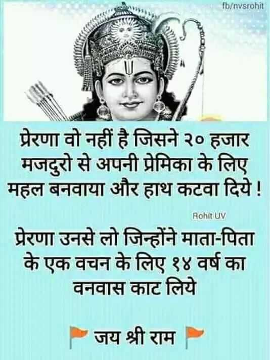 ⏱राष्ट्रवादी - fb / nvsrohit प्रेरणा वो नहीं है जिसने २० हजार मजदुरो से अपनी प्रेमिका के लिए । महल बनवाया और हाथ कटवा दिये ! Rohit UV प्रेरणा उनसे लो जिन्होंने माता - पिता के एक वचन के लिए १४ वर्ष का वनवास काट लिये जय श्री राम - ShareChat