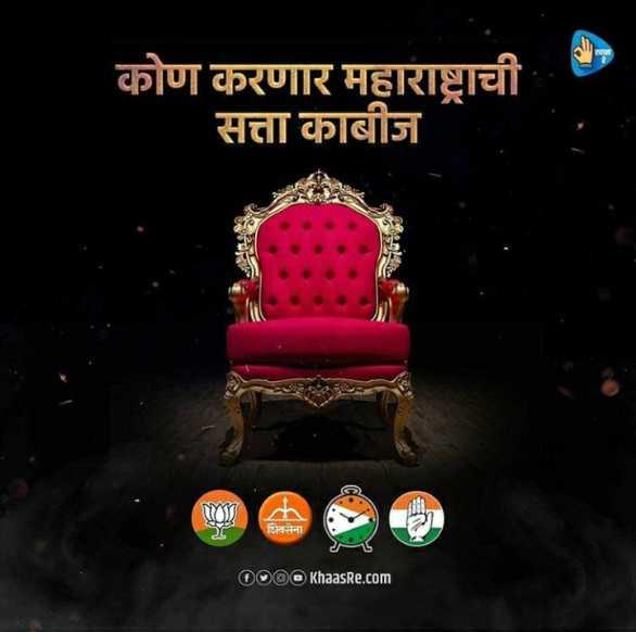 ⏱राष्ट्रवादी - 2 . कोण करणार महाराष्ट्राची सत्ता काबीज EN 00OOKhaasRe . com - ShareChat