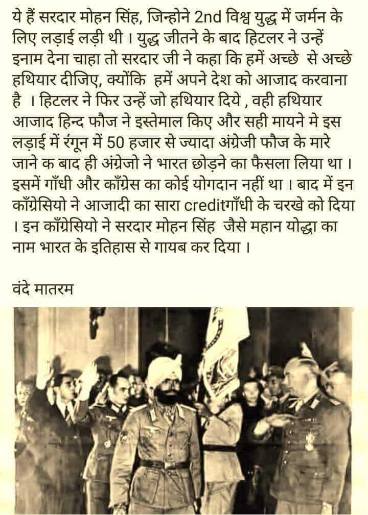 ⏱राष्ट्रवादी - ये हैं सरदार मोहन सिंह , जिन्होने 2nd विश्व युद्ध में जर्मन के लिए लड़ाई लड़ी थी । युद्ध जीतने के बाद हिटलर ने उन्हें इनाम देना चाहा तो सरदार जी ने कहा कि हमें अच्छे से अच्छे | हथियार दीजिए , क्योंकि हमें अपने देश को आजाद करवाना है । हिटलर ने फिर उन्हें जो हथियार दिये , वही हथियार आजाद हिन्द फौज ने इस्तेमाल किए और सही मायने में इस लड़ाई में रंगून में 50 हजार से ज्यादा अंग्रेजी फौज के मारे जाने क बाद ही अंग्रेजो ने भारत छोड़ने का फैसला लिया था । इसमें गाँधी और काँग्रेस का कोई योगदान नहीं था । बाद में इन काँग्रेसियो ने आजादी का सारा creditगाँधी के चरखे को दिया इन काँग्रेसियो ने सरदार मोहन सिंह जैसे महान योद्धा का नाम भारत के इतिहास से गायब कर दिया । वंदे मातरम - ShareChat