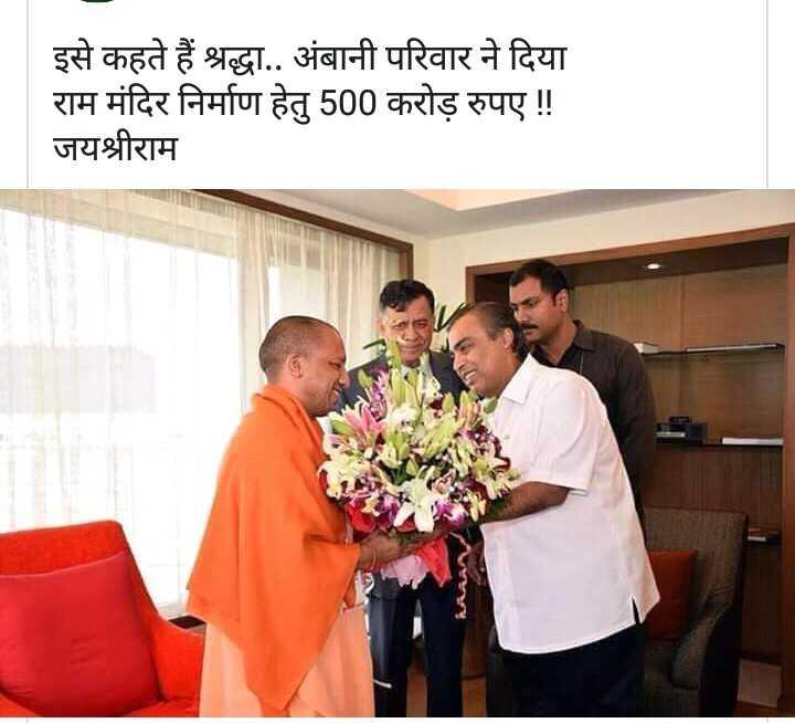 🌐 राष्ट्रीय-अंतराष्ट्रीय खबरें - इसे कहते हैं श्रद्धा . . अंबानी परिवार ने दिया राम मंदिर निर्माण हेतु 500 करोड़ रुपए ! ! जयश्रीराम - ShareChat
