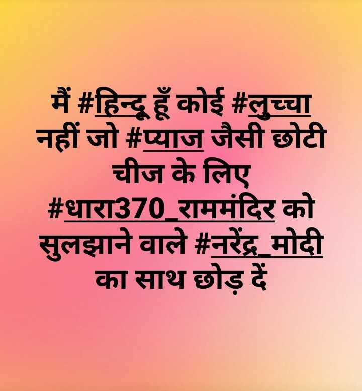 🌐 राष्ट्रीय-अंतराष्ट्रीय खबरें - मैं # हिन्दू हूँ कोई # नहीं जो # प्याज जैसी छोटी चीज के लिए # धारा370 राममंदिर को सुलझाने वाले # नरेंद्र मोदी का साथ छोड़ दें - ShareChat