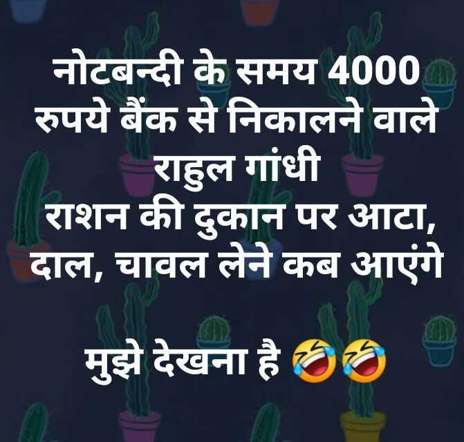 🌐 राष्ट्रीय-अंतराष्ट्रीय खबरें - नोटबन्दी के समय 4000 रुपये बैंक से निकालने वाले राहुल गांधी राशन की दुकान पर आटा , दाल , चावल लेने कब आएंगे मुझे देखना है 6 - ShareChat