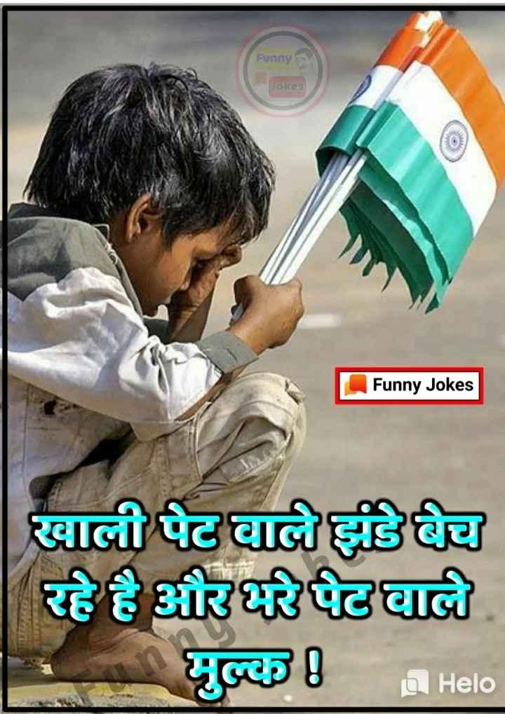 🌐 राष्ट्रीय-अंतराष्ट्रीय खबरें - Funny Jokes Funny Jokes खाली पेट वाले झंडे बेच रहे है और भरे पेठवाले मुल्क ! Hel - ShareChat
