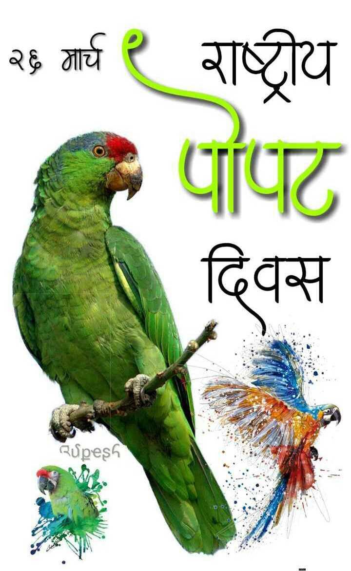 🦜राष्ट्रीय पोपट दिवस - २६ कार्य र राष्ट्रीय पापट दिवस Rupesh - ShareChat