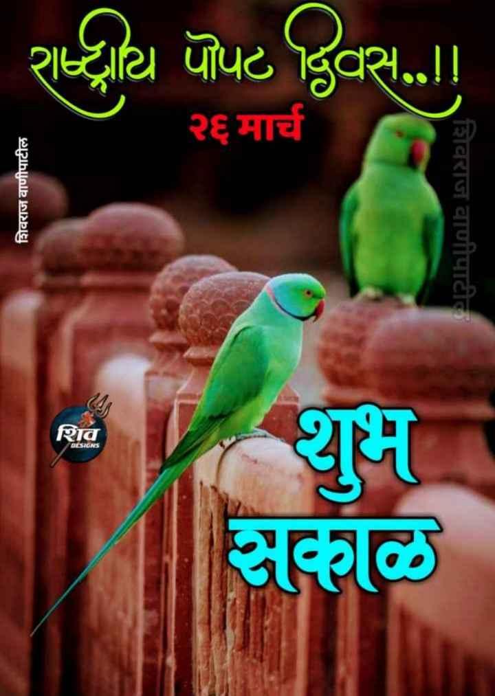 🦜राष्ट्रीय पोपट दिवस - ट्राय पोपट इस . . . ! २६ मार्च शिवराज वाणीपाटील ' शिवराज वाणापाटक शिव DESIGNS म ल - ShareChat