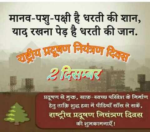 🏭राष्ट्रीय प्रदूषण नियंत्रण दिवस - मानव - पशु - पक्षी है धरती की शान , याद रखना पेड़ है धरती की जान . जलीय प्रदूषण नियंत्रण दिव दिसम्बर प्रदूषण से मुक्त , साफ़ - स्वच्छ परिवेश के निर्माण । हेतु ताकि शुद्ध हवा में पीढियाँ साँस ले सकें , राष्ट्रीय प्रदूषण नियंत्रण दिवस की शुभकामनाएँ ! - ShareChat