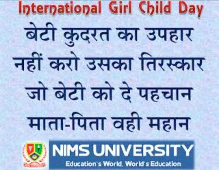 👧राष्ट्रीय बालिका दिवस👧 - International Girl Child Day बेटी कुदरत का उपहार नहीं करो उसका तिरस्कार जो बेटी को दे पहचान माता - पिता वही महान UNIMS UNIVERSITY Education ' s World , World ' s Education - ShareChat