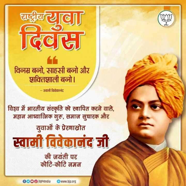 💪🏻राष्ट्रीय युवा दिवस - राष्ट्रीययवा दिवस विनम्र बनो , साहसी बनो और शक्तिशाली बनो । - स्वामी विवेकानंद विश्व में भारतीय संस्कृति को स्थापित करने वाले , महान आध्यात्मिक गुरू , समाज सुधारक और युवाओं के प्रेरणास्रोत स्वामी विवेकानंद जी की जयंती पर कोटि - कोटि नमन 0000 / BJP4India Owww . bjp . org - ShareChat