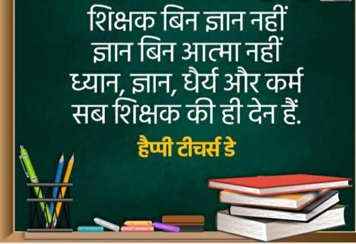 📚राष्ट्रीय शिक्षण दिन - शिक्षक बिन ज्ञान नहीं ज्ञान बिन आत्मा नहीं ध्यान , ज्ञान , धैर्य और कर्म सब शिक्षक की ही देन हैं . हैप्पी टीचर्स डे - ShareChat