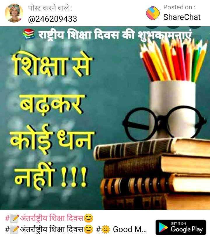 📚 राष्ट्रीय शिक्षा दिवस - पोस्ट करने वाले : Posted on : @ 246209433 ShareChat ॐ राष्ट्रीय शिक्षा दिवस की शुभकामनाएं शिक्षा से बढ़कर कोई धन नहीं ! ! ! # . अंतर्राष्ट्रीय शिक्षा दिवस # . अंतर्राष्ट्रीय शिक्षा दिवस GET IT ON 023 # Good M . . . - Google Play   - ShareChat