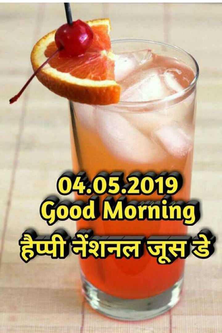 🥣राष्ट्रीय संत्रा रस दिवस - 04 . 05 . 2019 Good Morning हैप्पी नॅशनल जूस डे - ShareChat