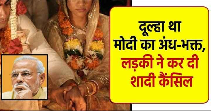 ⛑ राष्ट्रीय सुरक्षा दिवस - दूल्हा था मोदी का अंध - भक्त , लड़की ने कर दी । शादी कैंसिल - ShareChat