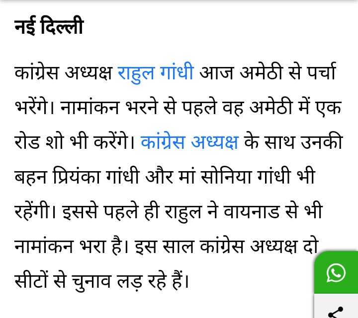 📢 राहुल गाँधी का अमेठी में नामांकन - नई दिल्ली कांग्रेस अध्यक्ष राहुल गांधी आज अमेठी से पर्चा भरेंगे । नामांकन भरने से पहले वह अमेठी में एक रोड शो भी करेंगे । कांग्रेस अध्यक्ष के साथ उनकी बहन प्रियंका गांधी और मां सोनिया गांधी भी रहेंगी । इससे पहले ही राहुल ने वायनाड से भी । नामांकन भरा है । इस साल कांग्रेस अध्यक्ष दो सीटों से चुनाव लड़ रहे हैं । - ShareChat