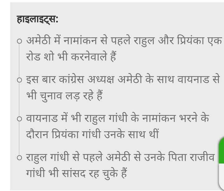 📢 राहुल गाँधी का अमेठी में नामांकन - हाइलाइट्स : ० अमेठी में नामांकन से पहले राहुल और प्रियंका एक रोड शो भी करनेवाले हैं । ० इस बार कांग्रेस अध्यक्ष अमेठी के साथ वायनाड से भी चुनाव लड़ रहे हैं । ० वायनाड में भी राहुल गांधी के नामांकन भरने के दौरान प्रियंका गांधी उनके साथ थीं ० राहुल गांधी से पहले अमेठी से उनके पिता राजीव गांधी भी सांसद रह चुके हैं । - ShareChat