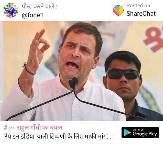 💬 राहुल गाँधी का बयान - पोस्ट करने वाले : WE @ fone1 Posted on : ShareChat GET IT ON # . . . राहुल गाँधी का बयान ' रेप इन इंडिया ' वाली टिप्पणी के लिए माफी मांग . . . Google Play - ShareChat