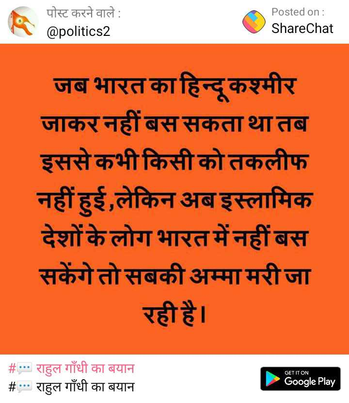 💬 राहुल गाँधी का बयान - पोस्ट करने वाले : @ politics2 Posted on : ShareChat जब भारत का हिन्दू कश्मीर जाकर नहीं बस सकता था तब इससे कभी किसी को तकलीफ नहीं हुई , लेकिन अब इस्लामिक देशों के लोग भारत में नहीं बस सकेंगेतो सबकी अम्मा मरीजा रही है । _ _ # . . . राहुल गाँधी का बयान # . . . राहुल गाँधी का बयान GET IT ON Google Play - ShareChat