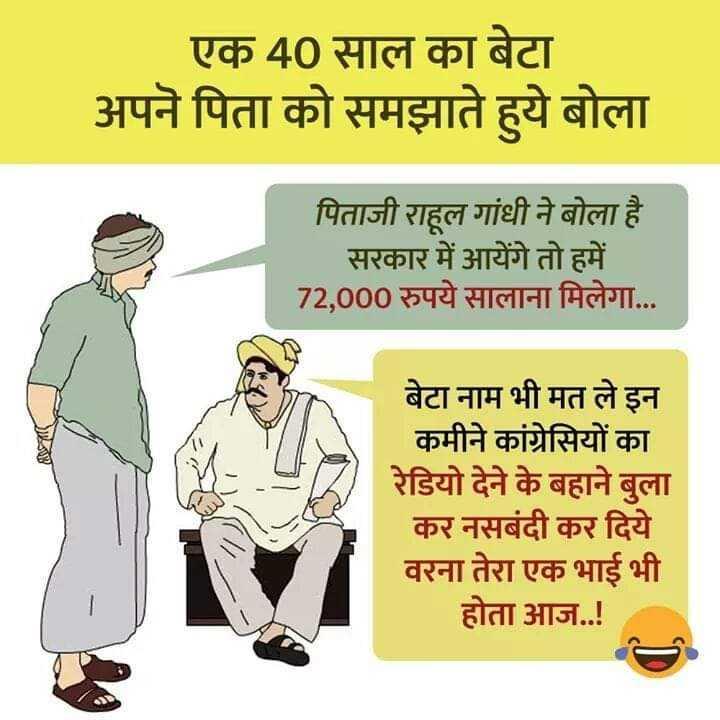 📢 राहुल गाँधी की बिहार में रैली - एक 40 साल का बेटा अपने पिता को समझाते हुये बोला पिताजी राहुल गांधी ने बोला है । | सरकार में आयेंगे तो हमें 72 , 000 रुपये सालाना मिलेगा . . . बेटा नाम भी मत ले इन कमीने कांग्रेसियों का रेडियो देने के बहाने बुला कर नसबंदी कर दिये । वरना तेरा एक भाई भी होता आज . . ! - ShareChat