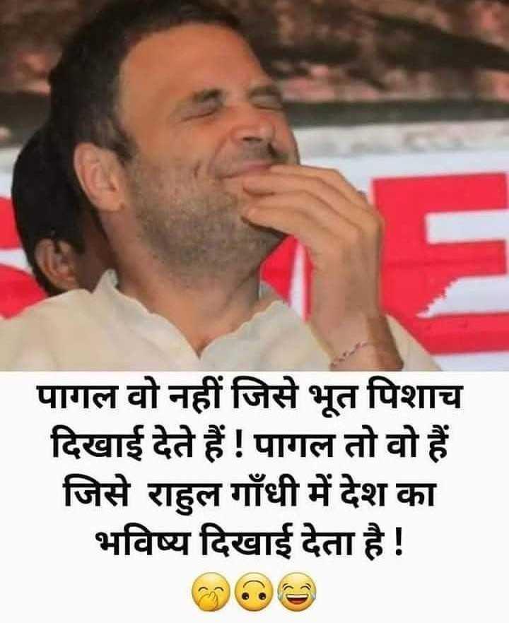 📢 राहुल गाँधी की बिहार में रैली - पागल वो नहीं जिसे भूत पिशाच दिखाई देते हैं ! पागल तो वो हैं । जिसे राहुल गाँधी में देश का भविष्य दिखाई देता है ! - ShareChat