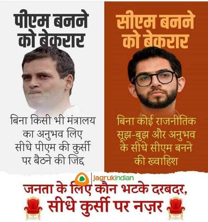 📢 राहुल गाँधी की रैली - पीएम बनने सीएम बनने को बेकरार को बेकरार बिना किसी भी मंत्रालय । बिना कोई राजनीतिक का अनुभव लिए सूझ - बुझ और अनुभव सीधे पीएम की कुर्सी के सीधे सीएम बनने पर बैठने की जिद्द की ख्वाहिश jagrukindian जनता के लिए कौन भटके दरबदर , . सीधे कुर्सी पर नज़र . - ShareChat