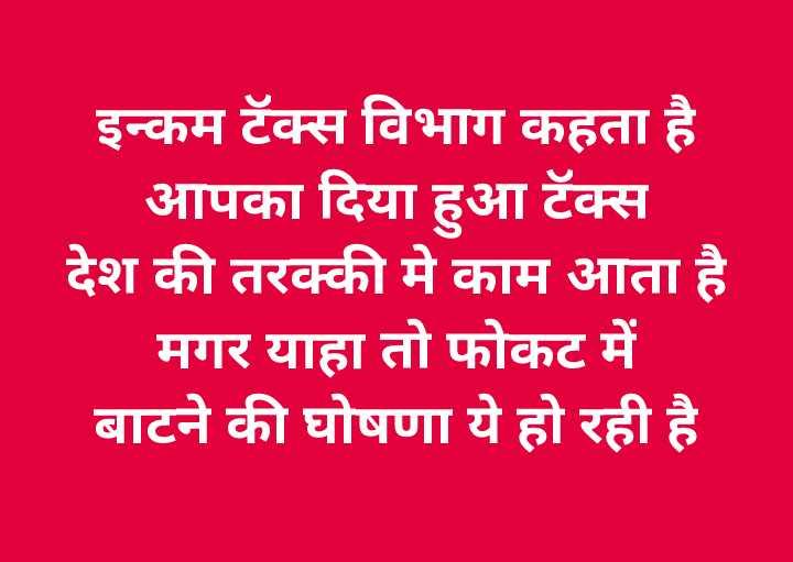 📢 राहुल गाँधी की रैली - इन्कम टॅक्स विभाग कहता है । आपका दिया हुआ टॅक्स देश की तरक्की मे काम आता है । मगर याहा तो फोकट में बाटने की घोषणा ये हो रही है । - ShareChat