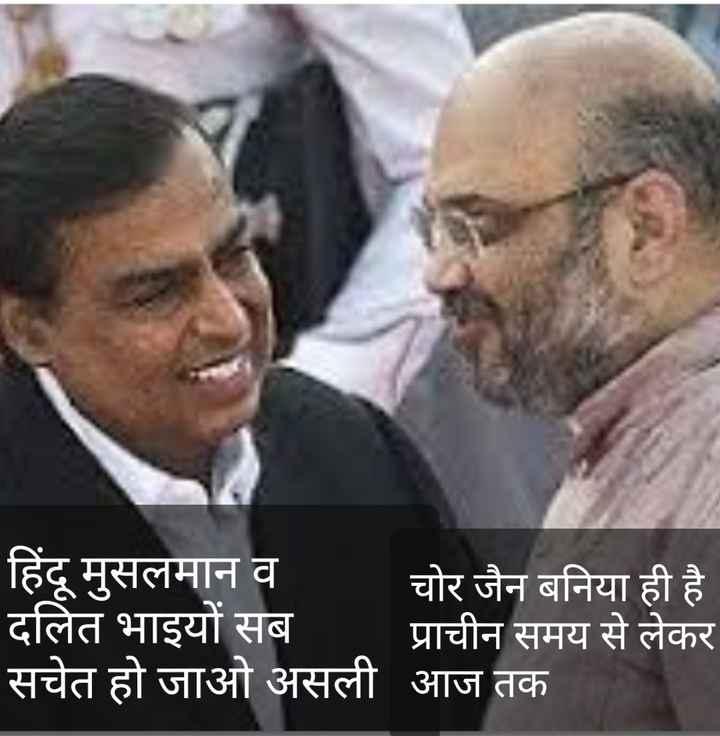 📣 राहुल गाँधी की रैली - हिंदू मुसलमान व चोर जैन बनिया ही है । दलित भाइयों सब प्राचीन समय से लेकर सचेत हो जाओ असली आज तक - ShareChat