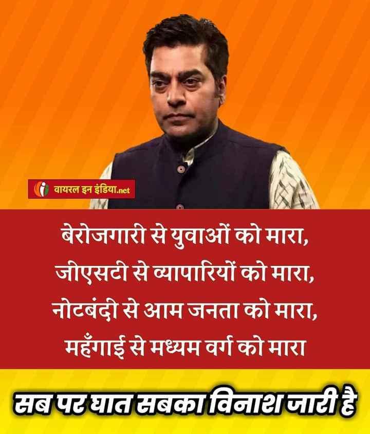 📣 राहुल गाँधी की रैली -   वायरल इन इंडिया . net बेरोजगारी से युवाओं को मारा , जीएसटी से व्यापारियों को मारा , नोटबंदी से आम जनता को मारा , महँगाई से मध्यम वर्ग को मारा सब पट घात सबका विनापारी है - ShareChat