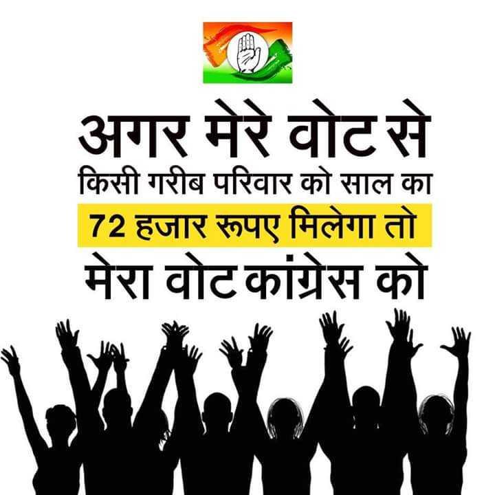 राहुल गांधी: मिनिमम इनकम गारंटी - अगर मेरे वोट से किसी गरीब परिवार को साल का 72 हजार रूपए मिलेगा तो मेरा वोट कांग्रेस को - ShareChat