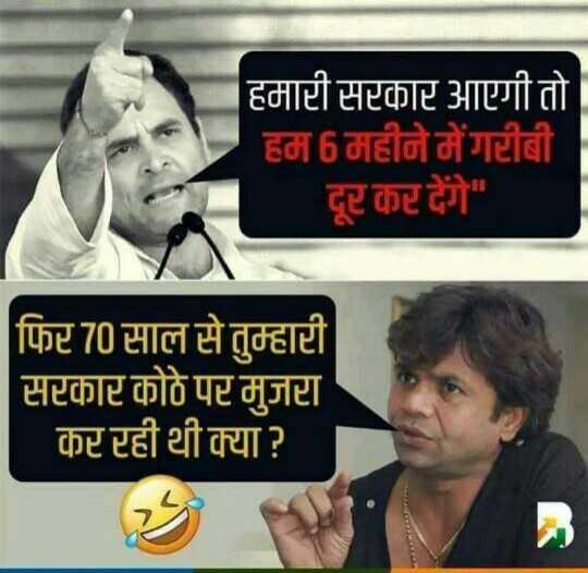 राहुल गांधी हटके व्हिडिओ - हमारी सरकार आएगी तो हम 6 महीने में गरीबी दूट कर देंगे । फिट 70 साल से तुम्हारी ' सरकार कोठे पर गुजटा कट रही थी क्या ? - ShareChat