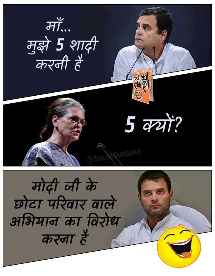 राहुल गांधी - माँ . . . मुझे 5 शादी करनी है Just 4 Fun Social UO WAS 5 क्यों ? @ Socialyamasha मोदी जी के छोटा परिवार वाले अभियान का विरोध करना है - ShareChat