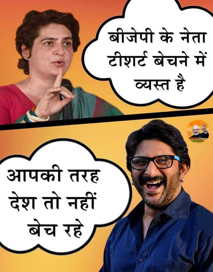 राहुल गांधी - बीजेपी के नेता टीशर्ट बेचने में व्यस्त है । आपकी तरह देश तो नहीं । बेच रहे , - ShareChat