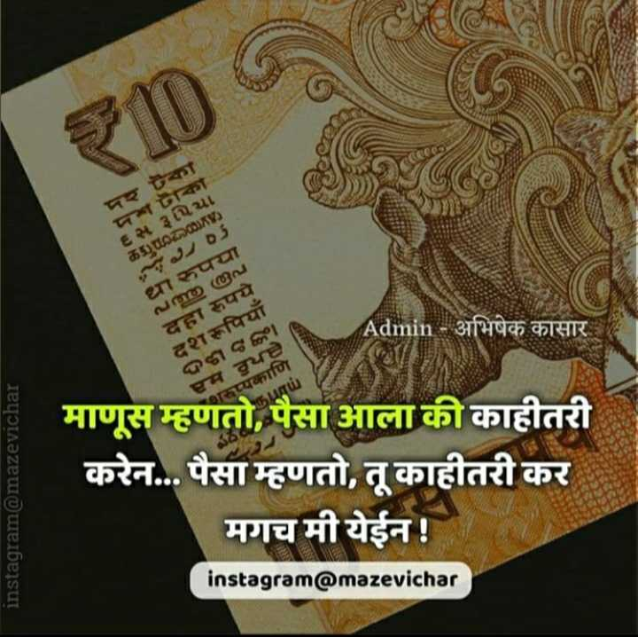 🎺रिंगटोन - দহ টকা । দশ টাকা । દસ રૂપિયા SYUOZOOMY TJJ05 धारुपया പത്തു രൂപ दहा रुपये दशरूपियाँ ଦଶ ଟଙ୍କା । एम यो शरूप्यकाणि Admin - अभिषेक कासार । instagram @ mazevichar माणूस म्हणतो , पैसा आला की काहीतरी करेन . . . पैसा म्हणतो , तू काहीतरी कर मगच मी येईन ! instagram @ mazevichar - ShareChat