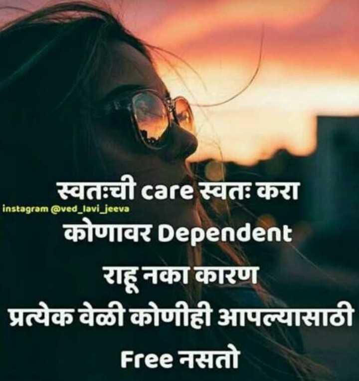 रियल इस्टेट - instagram @ ved _ lavi jeeva स्वतःची care स्वतः करा कोणावर Dependent राहू नका कारण प्रत्येक वेळी कोणीही आपल्यासाठी Free नसतो - ShareChat