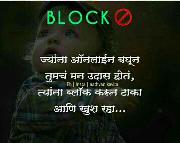 रियल इस्टेट - BLOCKO ज्यांनी ऑनलाईन बघून तुमचं मन उदास होतं , त्यांनी ब्लॉक करून टीका आणि खुश रहो . . . Fb   Insta   aathvan . kavita - ShareChat