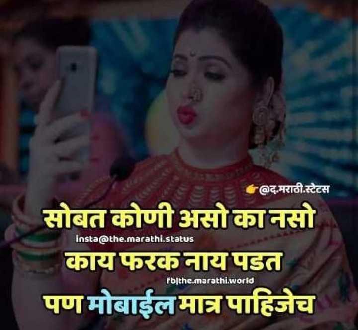 रियल इस्टेट - @ द . मराठी . स्टेटस सोबत कोणी असो कानसो Insta @ the . marathi . status वयफनायप Fbſthe . marathi . world पण मोबाईलमात्र पाहिजेच - ShareChat